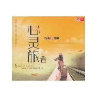 行走的力量·心灵旅者(CD)