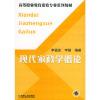 现代家政学概论——高等职业教育家政专业系列教材