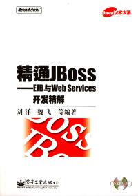 精通JBoss——EJB与Web Services开发精解(含光盘1张)