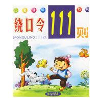 绕口令111则(注音版)——儿童诵读系列