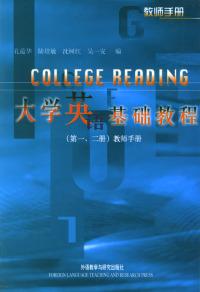 大学英语基础教程(第一、二册)教师手册
