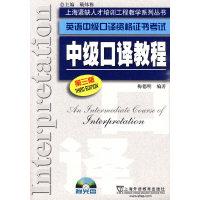 中级口译教程(第三版)
