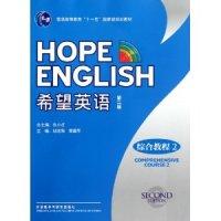 希望英语(第二版)综合教程(2)