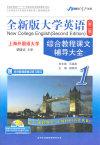 全新版大学英语综合教程课文辅导大全1(第二版)(内容一致,印次、封面或原价不同,统一售价,随机发货)