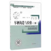 车辆构造与检修(上册)