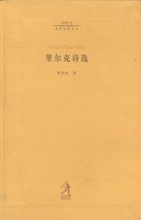 里尔克诗选(20世纪世界诗歌译丛)