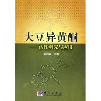 大豆异黄铜--活性研究开发应用