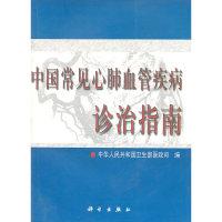 中国常见心肺血管疾病诊治指南
