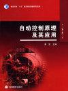 自动控制原理及其应用(第2版)