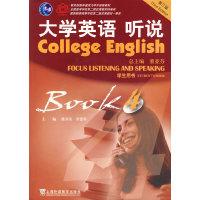 大学英语 听说(4)(第三版)学生用书