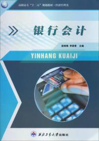 高职高专十二五规划教材·经济管理类:银行会计