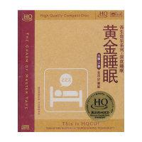 养生音乐系列·深度睡眠:黄金睡眠(HQCD)