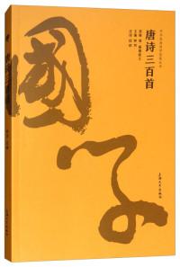 唐诗三百首/中华经典国学智慧丛书