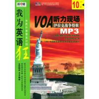CD-R VOA听力现场MP3(伊拉克战争特辑)/我为英语狂