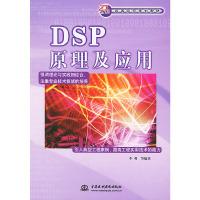 DSP原理及应用