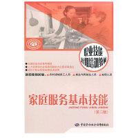 家庭服务基本技能(第二版)(职业技能短期培训教材)