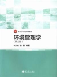 环境管理学-(第三版)