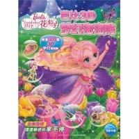 芭比花仙子-芭比3D梦幻泡泡贴-内含40张3D梦幻泡泡贴