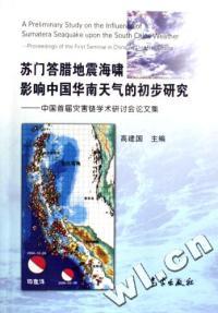 苏门答腊地震海啸影响中国华南天气的初步研究 - - 中国首届灾害链学术研讨会论文集