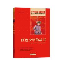 红色经典·小学生革命传统教育读本:红色少年的故事