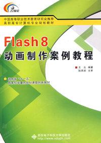 Flash 8动画制作案例教程