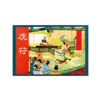 虎符·少女与蛇郎· 悬云寺(盒)(全三册)