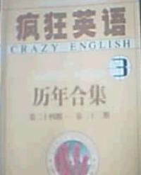 疯狂英语历年合集(第二十四期-第三十二期)