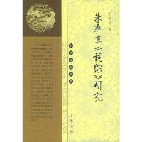 朱彝尊《词宗》研究--中华文史新刊