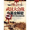 武汉大会战内幕全解密(中国抗日战争正面战场备忘录)