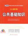 公共基础知识(2010新大纲)国家公务员录用考试专用教材