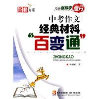 中考作文经典材料(百变通)