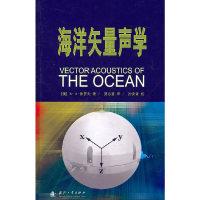 海洋矢量声学