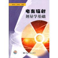 电离辐射剂量学基础