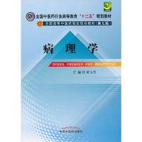 病理学 全国高等中医药院校规划教材(第9版)