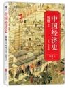 中国经济史(国学大师钱穆经济史唯一著作,林毅夫作序推荐!)