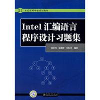 Intel汇编语言程序设计习题集