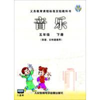 义务教育课程标准实验教科书:音乐(简谱、五线谱通用)(五年级下册)(2磁带)