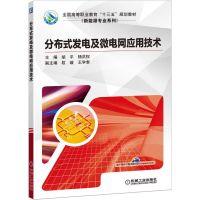 分布式发电及微电网应用技术