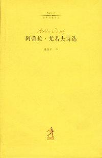 阿蒂拉·尤若夫诗选(20世纪世界诗歌译丛)