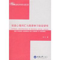 双语心理词汇与英语学习实证研究
