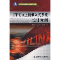 FPGA上的嵌入式系统设计实例