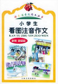 小学生看图注音作文(参观、游记篇)/彩色注音版作文丛书