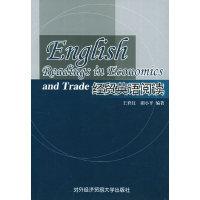 经贸英语阅读