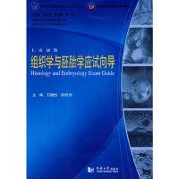 组织学与胚胎学应试向导