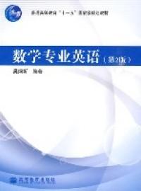 数学专业英语(第2版)(内容一致,印次、封面或原价不同,统一售价,随机发货)
