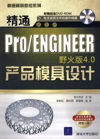 精通Pro/ENGINEER野火版4.0产品模具设计