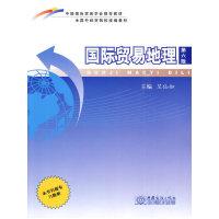 国际贸易地�� 第六版