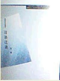 日语泛读 (第一册)