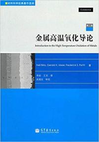 金属高温氧化导论(第二版)