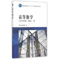高等数学-(本科少学时类型)(第四版)下册